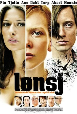 Постер фильма Ланч (2008)