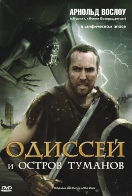 Постер фильма Одиссей и остров Туманов (2008)