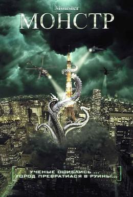 Постер фильма Монстр (2008)