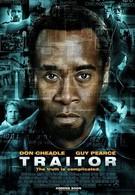 Предатель (2008)