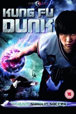 Постер фильма Баскетбол в стиле кунг-фу (2008)