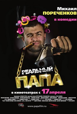 Постер фильма Реальный папа (2008)