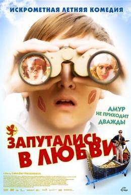 Постер фильма Запутались в любви (2008)