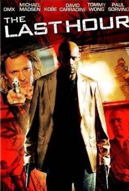 Постер фильма Последний час (2008)
