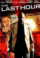 Последний час (2008)