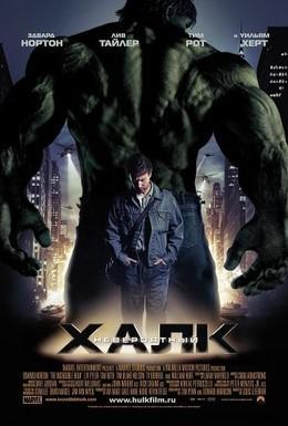 Постер фильма Невероятный Халк (2008)