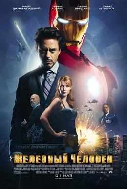 Постер фильма Железный человек (2008)