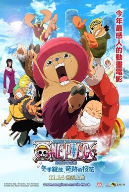 Постер фильма Ван-Пис: Фильм девятый (2008)