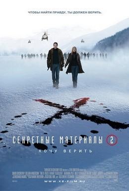Постер фильма Секретные материалы: Хочу верить (2008)