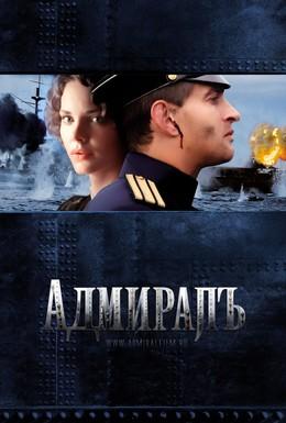 Постер фильма Адмиралъ (2008)