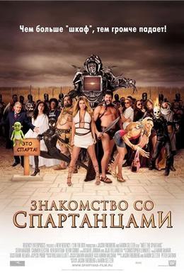 Постер фильма Знакомство со спартанцами (2008)