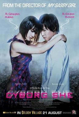 Постер фильма Моя девушка – киборг (2008)
