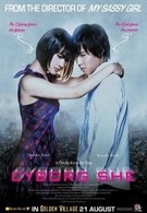 Моя девушка – киборг (2008)