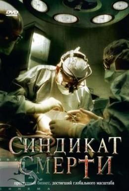 Постер фильма Синдикат смерти (2008)