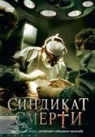 Синдикат смерти (2008)