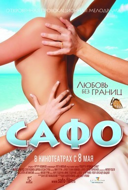 Постер фильма Сафо (2008)