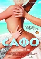 Сафо (2008)