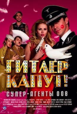 Постер фильма Гитлер капут! (2008)