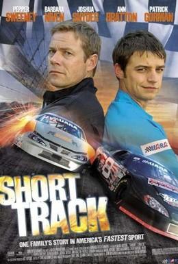 Постер фильма Короткая дорожка (2008)