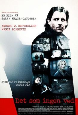 Постер фильма Об этом не знает никто (2008)