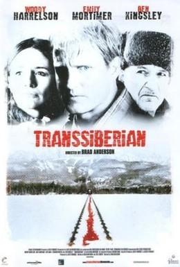Постер фильма Транссибирский экспресс (2008)