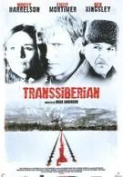 Транссибирский экспресс (2008)