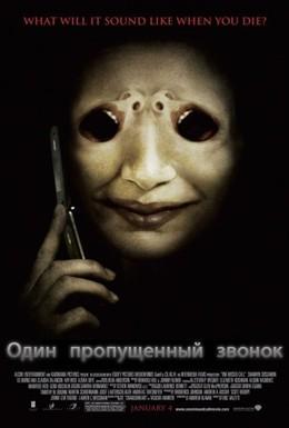 Постер фильма Один пропущенный звонок (2008)
