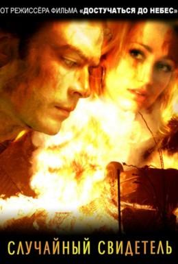 Постер фильма Случайный свидетель (2008)