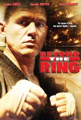Постер фильма Вне ринга (2008)