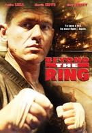 Вне ринга (2008)