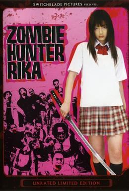 Постер фильма Рика: Охотница на зомби (2008)