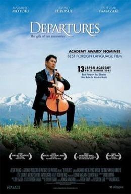 Постер фильма Ушедшие (2008)