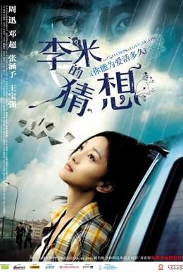 Постер фильма Равенство любви и смерти (2008)
