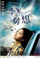 Равенство любви и смерти (2008)