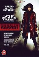 Скорпион (2008)