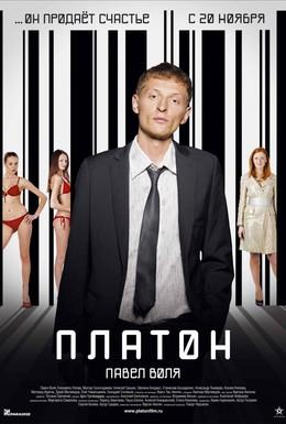 Постер фильма Платон (2008)