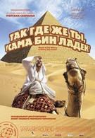 Так где же ты, Усама бин Ладен? (2008)