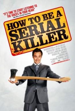 Постер фильма Как стать серийным убийцей (2008)