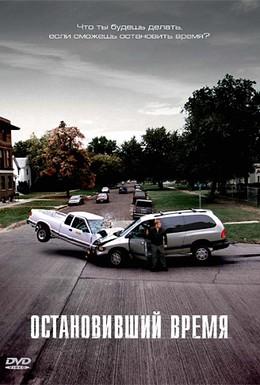 Постер фильма Остановивший время (2008)