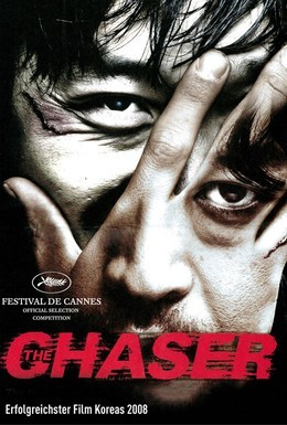 Постер фильма Преследователь (2008)