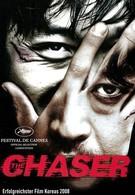 Преследователь (2008)