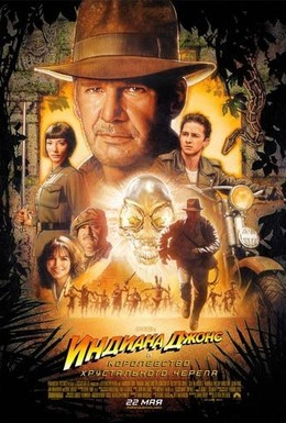 Постер фильма Индиана Джонс и Королевство хрустального черепа (2008)