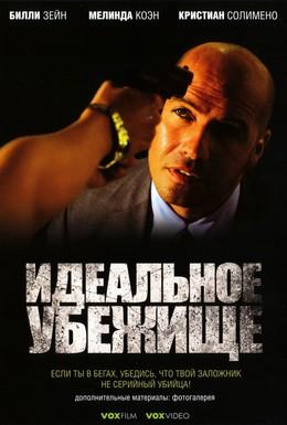 Постер фильма Идеальное убежище (2008)