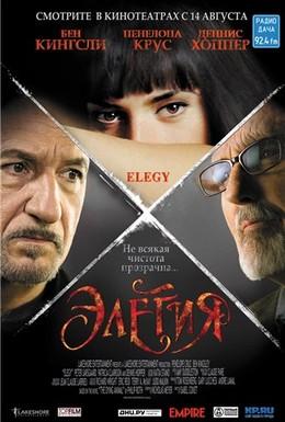Постер фильма Элегия (2008)