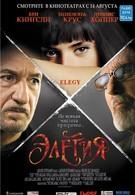 Элегия (2008)