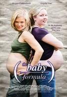 Пузатая формула (2008)
