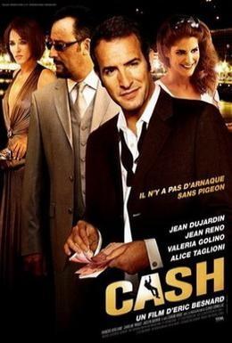 Постер фильма Отпетые мошенники (2008)