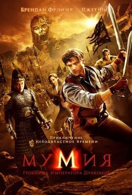 Постер фильма Мумия: Гробница Императора Драконов (2008)