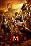Мумия: Гробница Императора Драконов (2008)