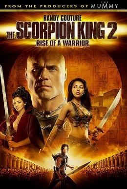 Постер фильма Царь скорпионов 2: Восхождение воина (2008)